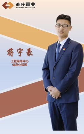 蔣宇豪1.png