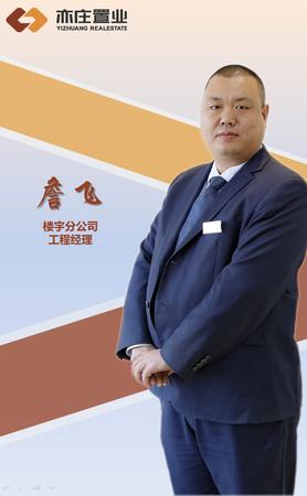 詹飛1.png