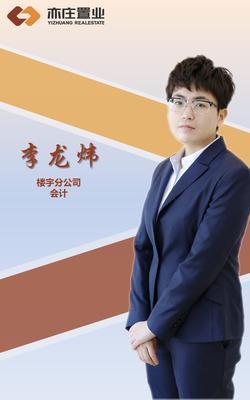 李龍煒1.png