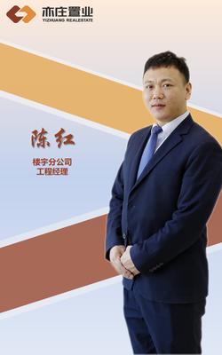 陳紅1.png
